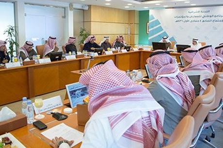 MICE training academy set up by Saudi authorities