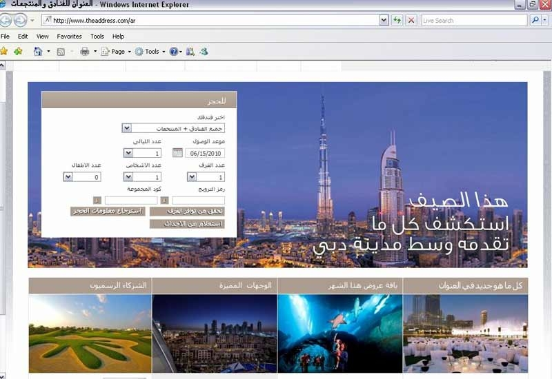 Emaar, The address hotels and resorts